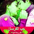 روايه حب الفرسان icon
