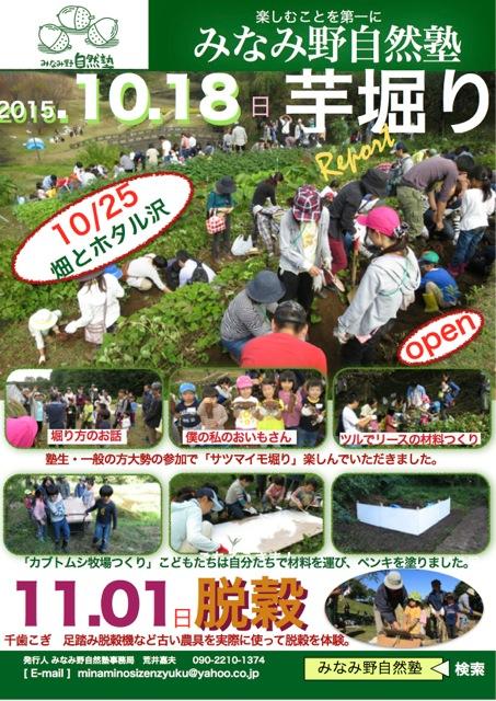 2015/10/18 芋掘り