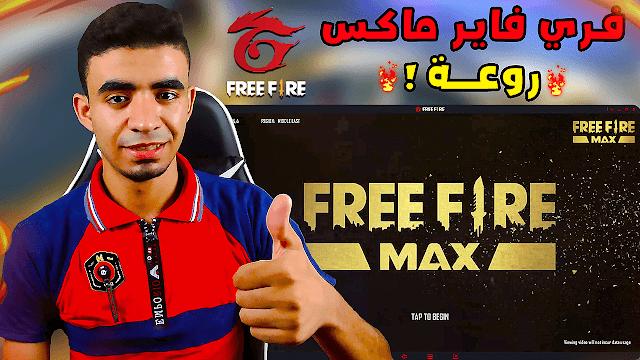 تشغيل لعبة فري فاير ماكس Free Fire Max علي محاكي Garena Smart