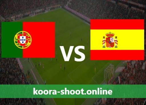 بث مباشر مباراة اسبانيا والبرتغال اليوم بتاريخ 04/06/2021 مباراة ودية