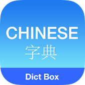 Chinese Dictionary - English Chinese Translation