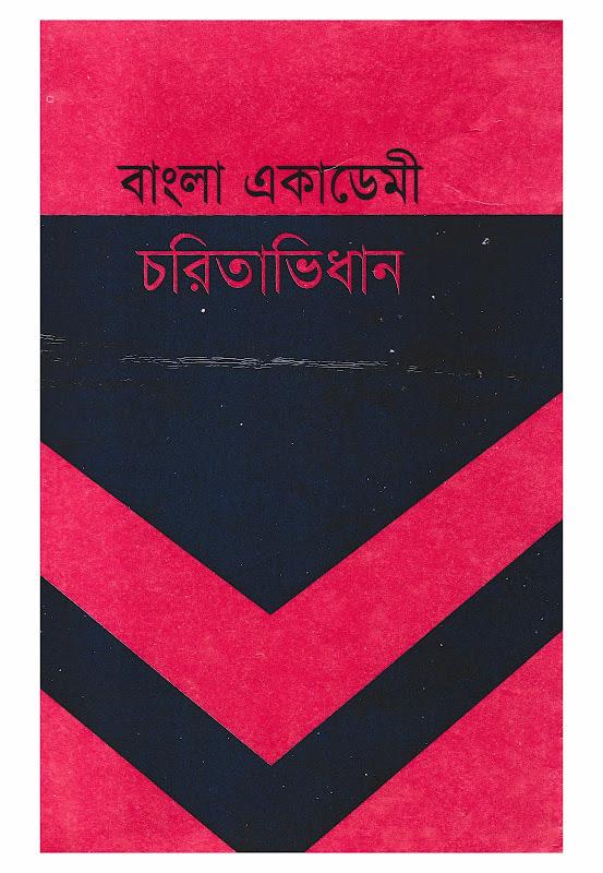 বাংলা একাডেমি চরিতাভিধান