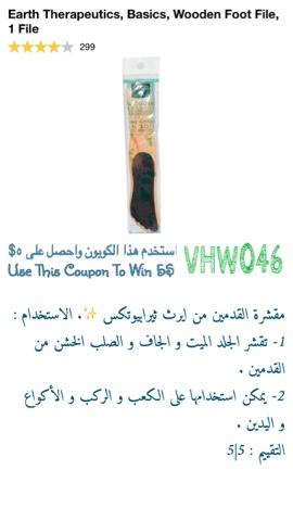 مقشر القدمين من اي هيرب iherb arab ايهيرب