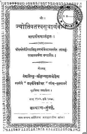 Jyotish Tatwa Sudharnavah ( ज्योतिषतत्वसुधार्णवः)