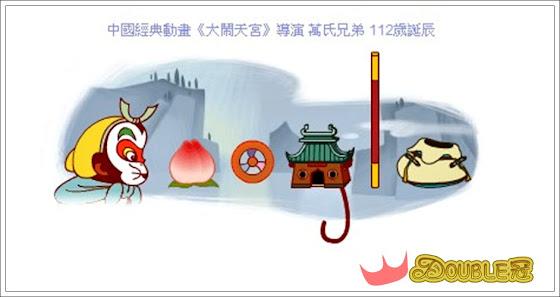GOOGLE系列-慶祝112歲中國經典動畫。