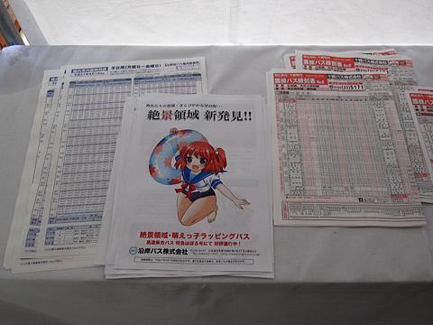 北海道バスフェスティバル2015 時刻表配布コーナー