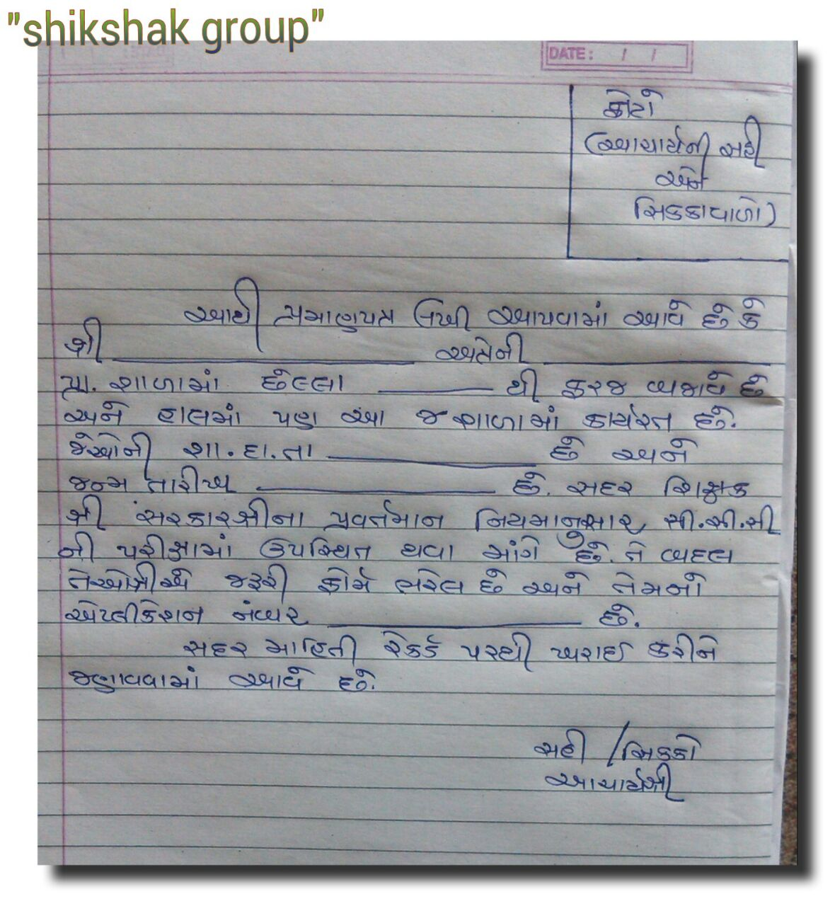 Hindi letter writing samples