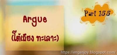 บทสนทนาภาษาอังกฤษ Argue (โต้เถียง ทะเลาะ)
