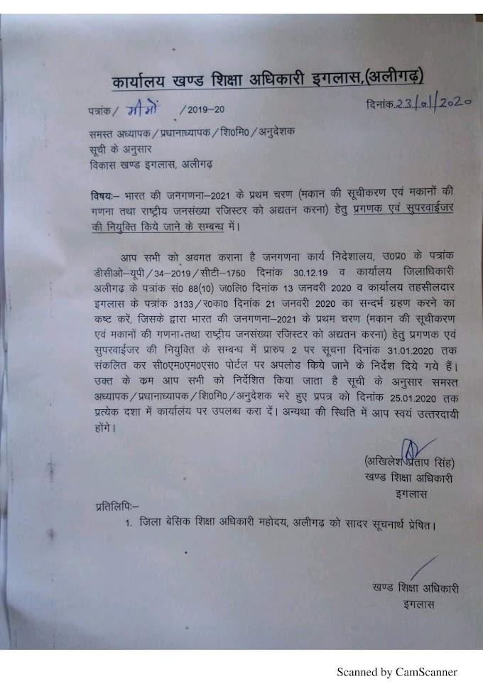 अलीगढ़: भारत की जनगणना-2021 के प्रथम चरण (मकान की सूचीकरण एवं मकानों की गणना तथा राष्ट्रीय जनसंख्या रजिस्टर को अद्यतन करना) हेतु प्रगणक एवं सुपरवाईजर की नियुक्ति किये जाने के सम्बन्ध में।