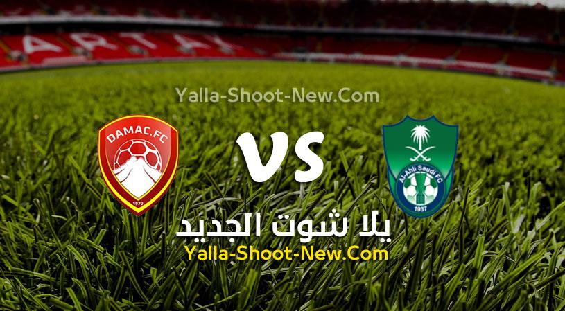 مباراة الأهلي السعودي وضمك