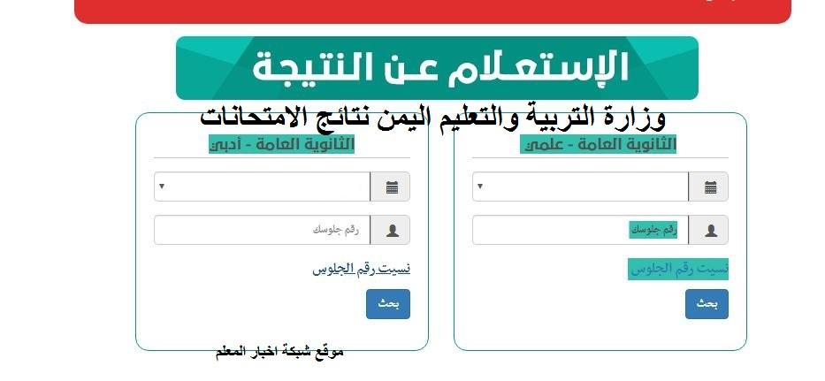رابط وزارة التربية والتعليم اليمن نتائج الامتحانات yemenmoe.net 2021 - اعلان نتائج الثانوية العامة اليمن برقم الجلوس بحث بالاسم 2020 2021 صنعاء وكل المحافظات
