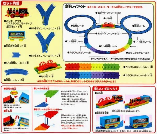Đồ chơi Disney Dream Railway Mickey Mouse Colorful Rail Set chạy bằng pin