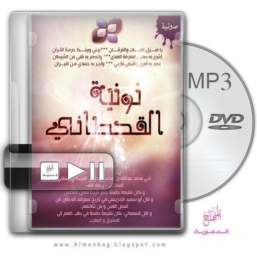تحميل نونية القحطاني mp3 فارس عباد
