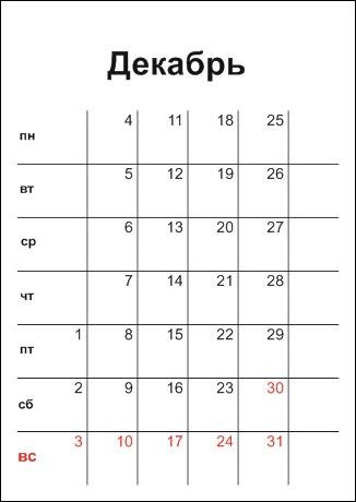 календарь декабрь 2017