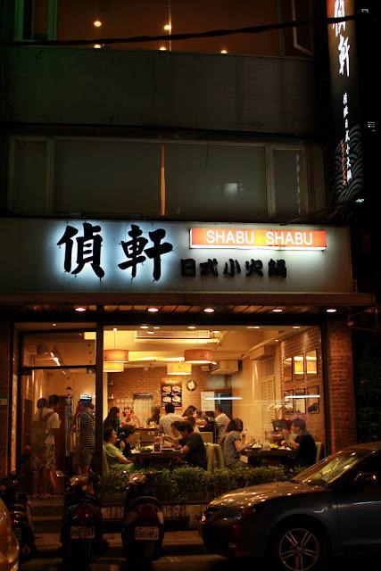 偵軒日式小火鍋