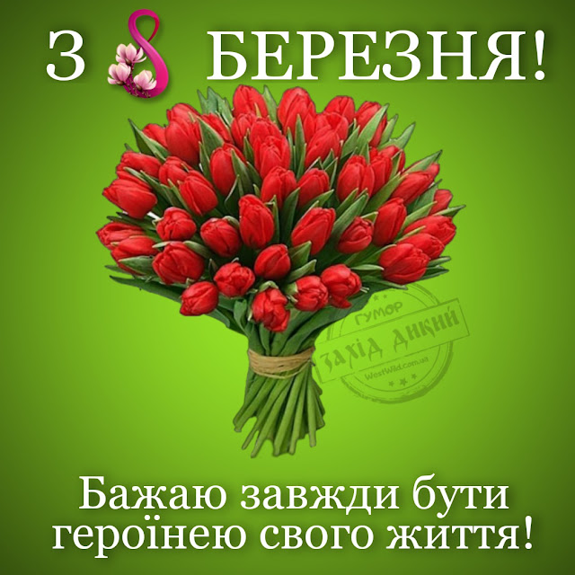 красиві привітання з 8 березням