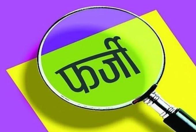 कानपुर : 17 हजार शिक्षकों के दस्तावेजों की होगी जांच