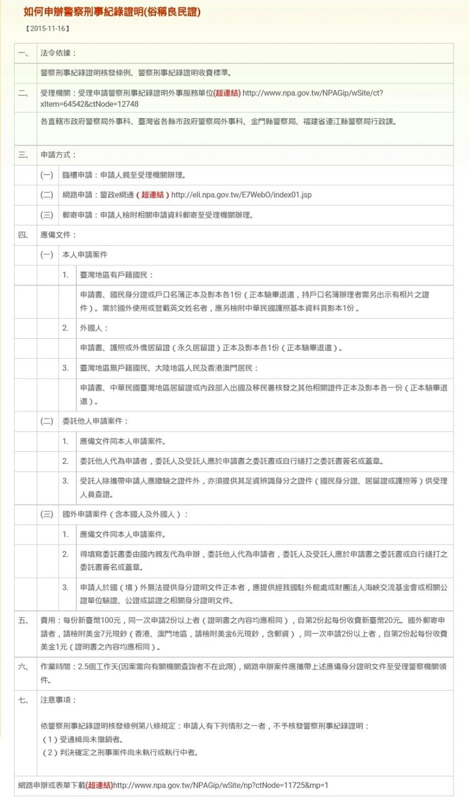 韓臺夫婦한대부부: 韓國 | 2016 臺灣無犯罪記錄證明申請