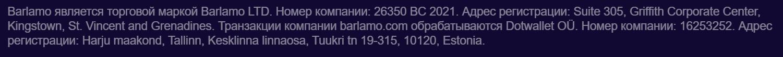 Отзывы о Barlamo: обзор коммерческих предложений — Обман?