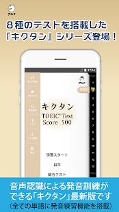 キクタン TOEIC® Test Score 500 (発音練習機能つき) ~聞いて覚える英単語~ - náhled