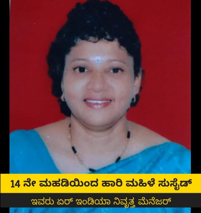 Mangalore: 14 ನೇ ಮಹಡಿಯಿಂದ ಹಾರಿ ಮಹಿಳೆ ಸುಸೈಡ್- ಇವರು ಏರ್ ಇಂಡಿಯಾ ನಿವೃತ್ತ ಮೆನೆಜರ್