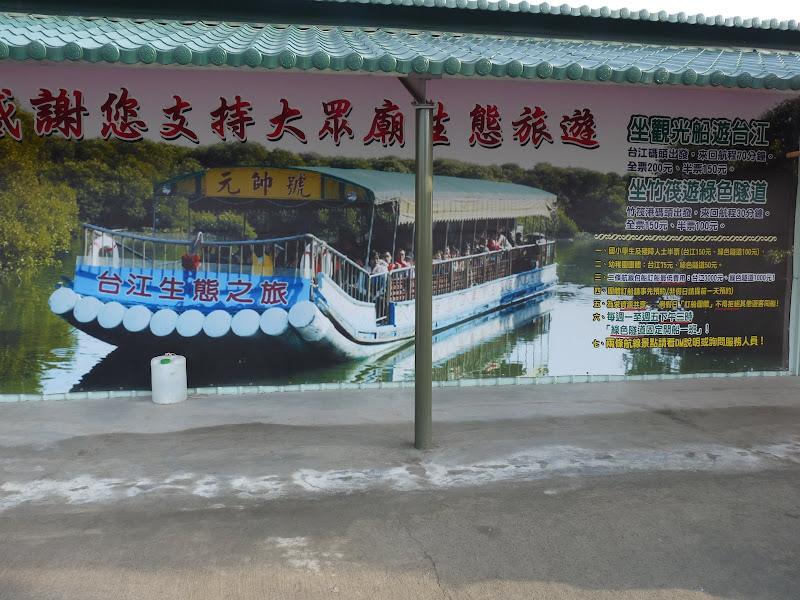 TAIWAN. 5 jours en bus à Taiwan. partie 2 et fin - P1150504.JPG