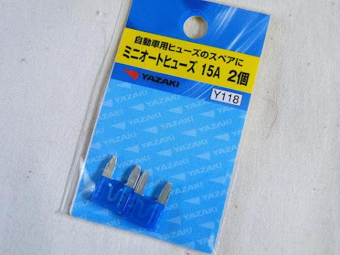 ミニ平型ヒューズ15A