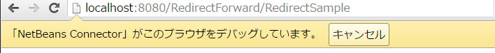 「http://localhost:8080/RedirectForward/RedirectSample」にアクセス