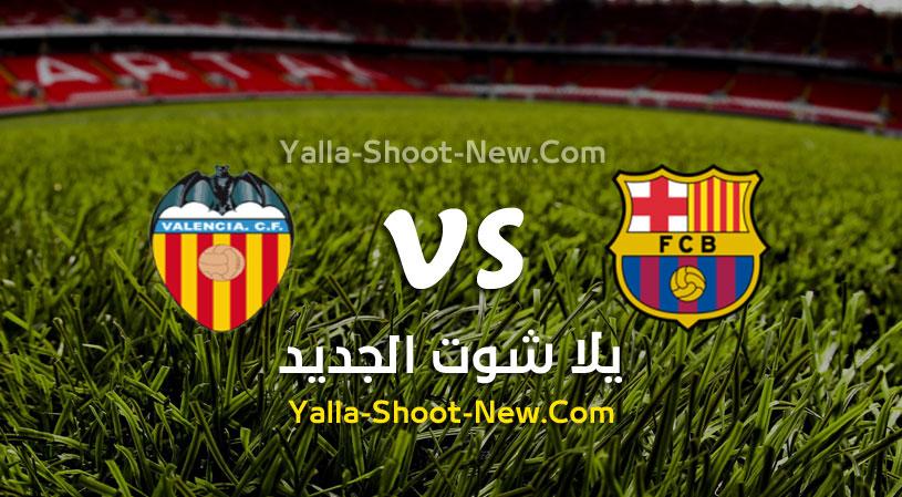 مباراة برشلونة وفالنسيا