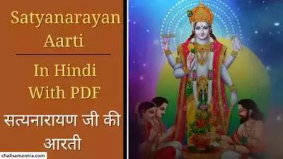 Satyanarayan Aarti In Hindi With PDF