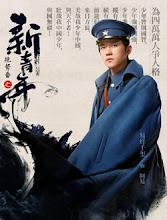 Yan Shi Fan China Drama