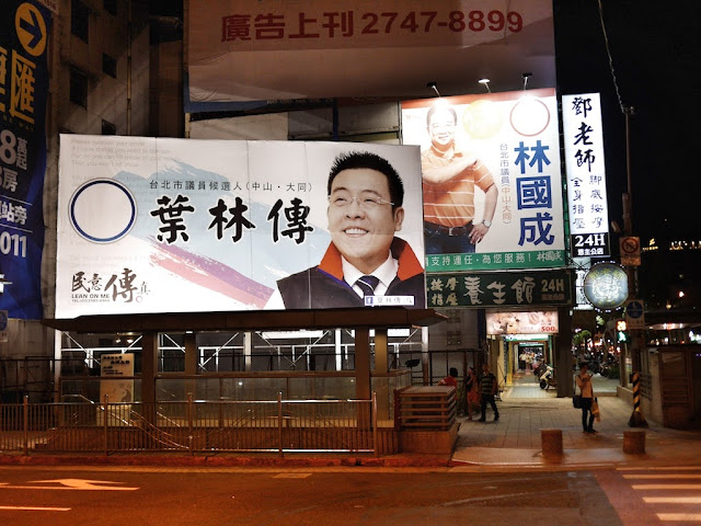 Lean on Me campaign sign for Ye Linchuan (葉林傳) in Taipei City at night