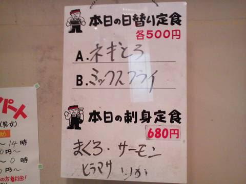 ランチメニュー さくら水産錦店
