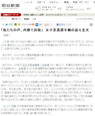 朝日新聞デジタル:「私たちの声、内部で封殺」 女子柔道選手側の訴え全文 - スポーツ