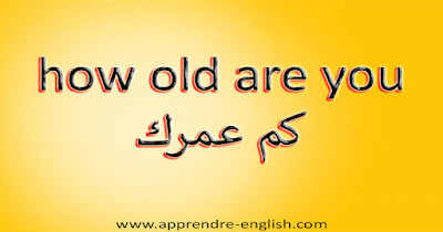 how old are you كم عمرك