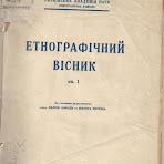 ЕВ-1925-1.jpg