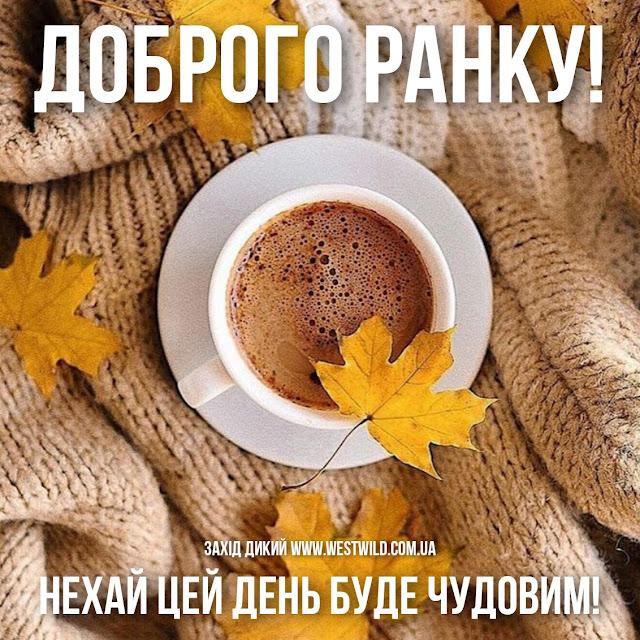 Привітання з Добрим ранком в картинках. Осінь