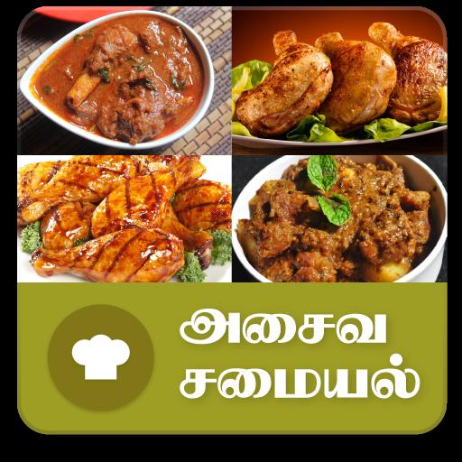 All Non Veg Recipes Tamil 遊戲 App LOGO-硬是要APP