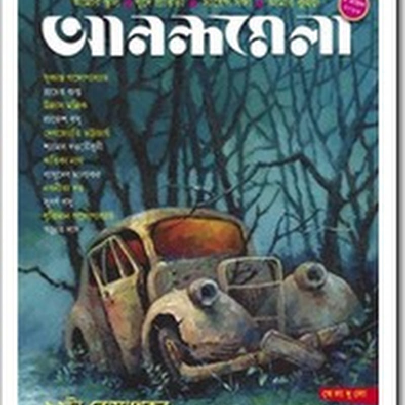 Anandamela 5 April 2016 Bengali Magazine in PDF