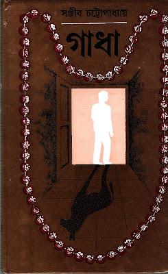 গাধা - সঞ্জীব চট্টোপাধ্যায়ের আটটি রম্য ছোটগল্প সংকলন