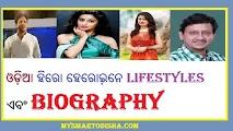 Odia Oriya Biography