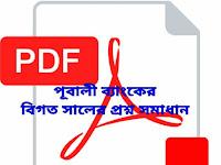 পূবালী ব্যাংক  প্রশ্ন সমাধান  2016 থেকে 2019 - PDF ফাইল