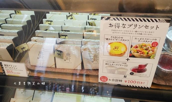 6 PABLO 心齋橋店