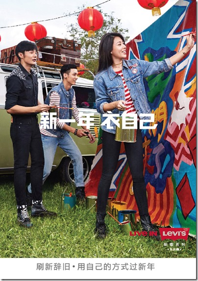 Levi's CNY 2017 X 李榮浩 X 蔡詩芸 04