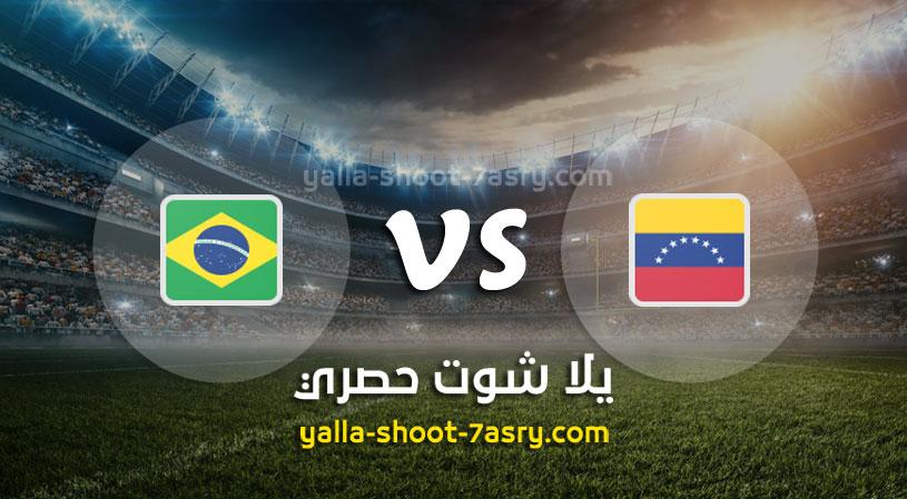 مباراة فنزويلا والبرازيل
