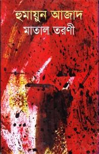 মাতাল তরণী - হুমায়ুন আজাদ