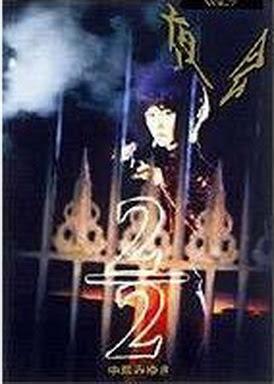 [TV-SHOW] 中島みゆき – 夜会 VOL.7 2/2 (2000/11/22)