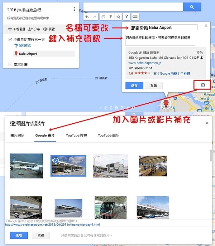 8 自助旅遊規劃不求人 用 Google Map 製作專屬於自己的旅行地圖 沖繩自由行