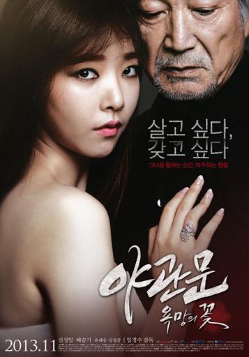 Door Tonight (2013) รัก หลอน ซ่อนเร้น