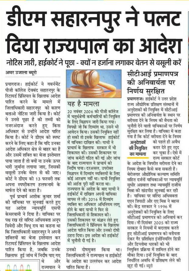 डीएम सहारनपुर के राज्यपाल का आदेश पलट कर डिग्री कालेज के प्राचार्य को दोषी ठहराने से हाईकोर्ट ख